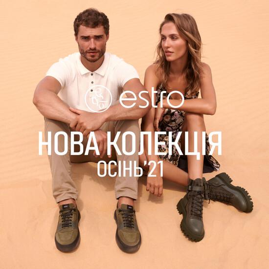 Нова колекція Осінь/Зима '21 в Estro 🥰❣️