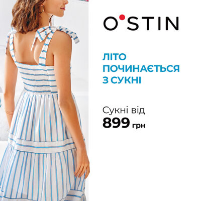 Літо починається з сукні