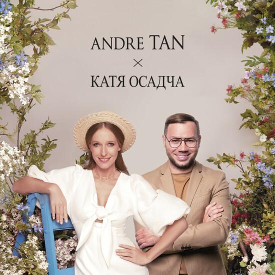 Зустрічай нову колекцію ANDRE TAN