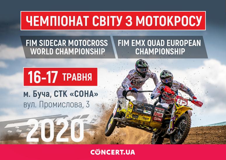 Чемпіонат світу з Мотокросу