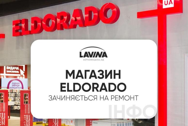 Магазин ELDORADO зачинається на ремонт!