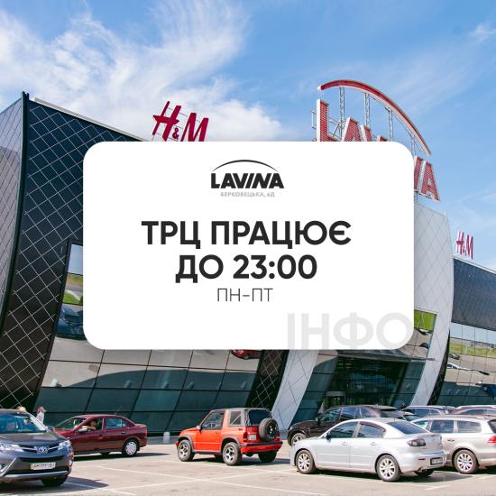 Робота ТРЦ Lavina у будні дні продовжена до 23:00!
