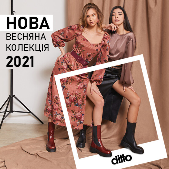 Нова весняна колекція 2021 ditto