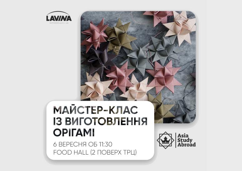 У Lavina пройде майстер-клас із виготовлення орігамі 😍