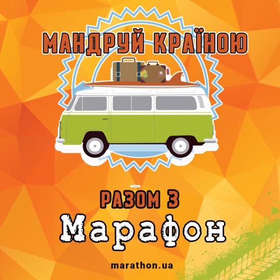 Подорожуй разом з Марафон !Та  відкривай нові горизонти