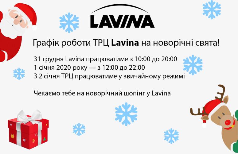 Графік роботи ТРЦ Lavina на новорічні свята!