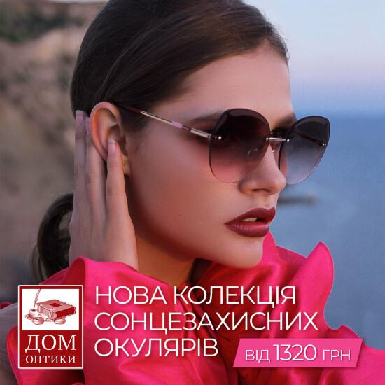 Нова колекція сонцезахисних окулярів 2021 «Дом оптики»
