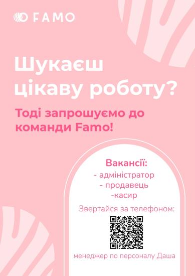 Запрошуємо до команди Famo