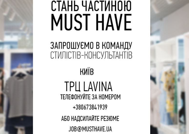MustHave шукає стилістів-консультантів в ТРЦ Lavina.