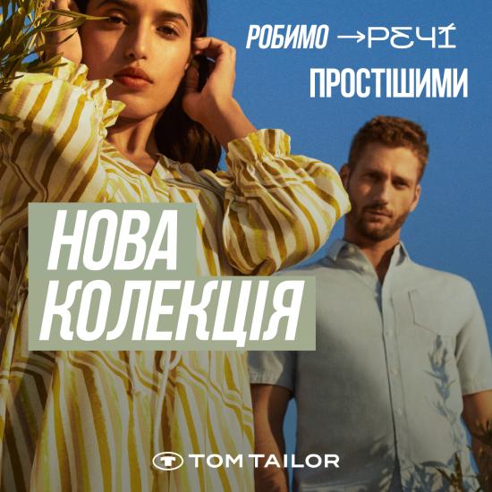 Нова колекція Том Тейлор