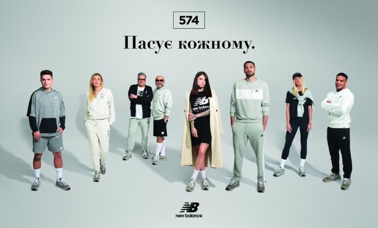 New Balance 574 — культові кросівки