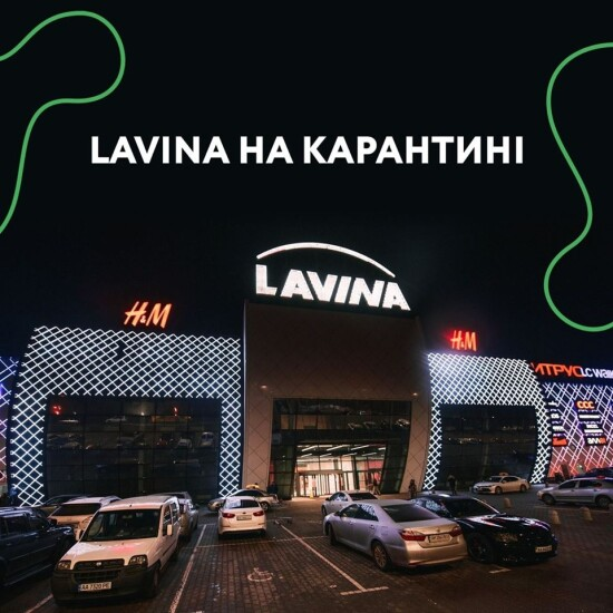 Friends, due to the introduction of quarantine in the country, from March 17, the Lavina shopping center will be closed