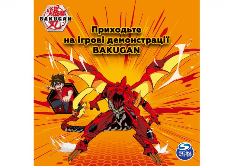 Будинок іграшок запрошує на ігрові демонстрації з Bakugan вже на цих вихідних!