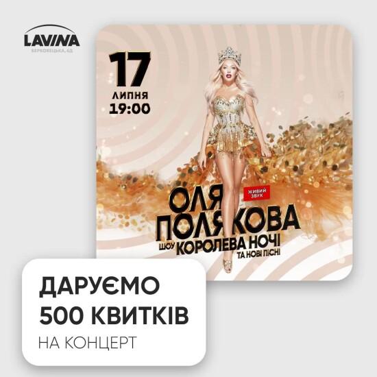 Даруємо 500 квитків на концерт Поляковой