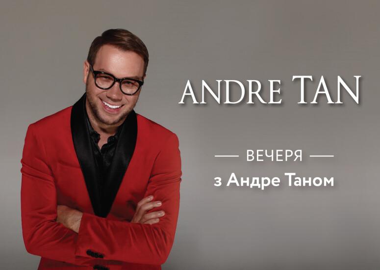 Виграй вечерю з Андре Таном!