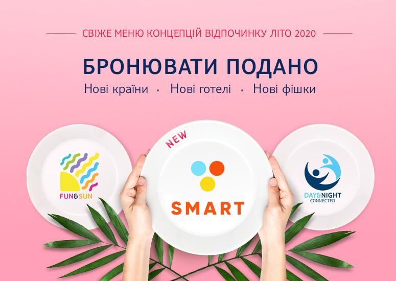 TUI Ukraine пропонує ознайомитись з унікальними концепціями подорожей