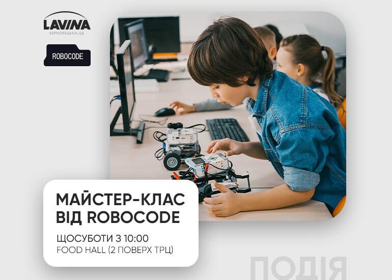 Майстер-класи для дітей у Lavina 💥