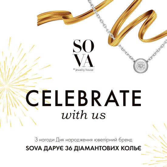 Ювелірний бренд SOVA святкує 21-річчя!