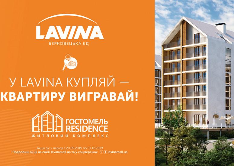 Квартира від Lavina
