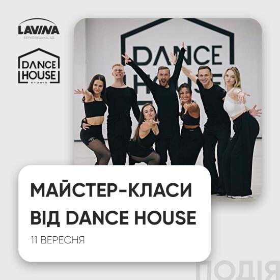Майстер-класи від DANCE HOUSE у Lavina Mall 💃🏼
