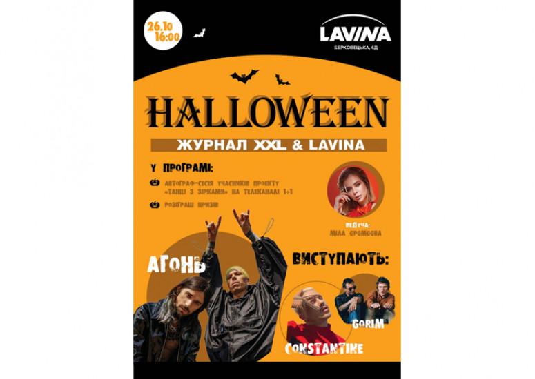 26 жовтня журнал XXL та ТРЦ «Лавина» влаштовує страшно веселу Хелоуін вечірку!!!