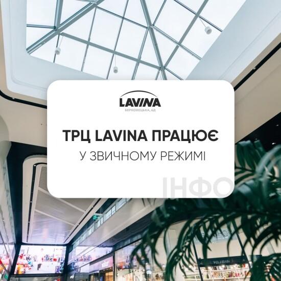 З першого травня Lavina працює у звичному режимі 🥳