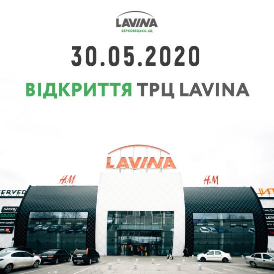 ТРЦ Lavina відновлює роботу з 30.05 💥
