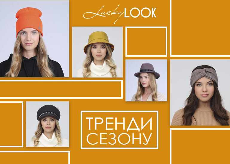 TOP-5 trendy hats of the LuckyLOOK collection