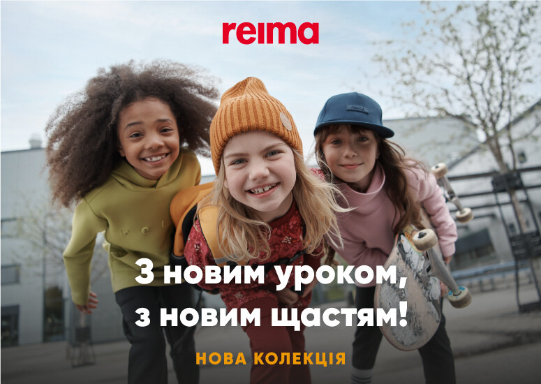 """Скажи """"Moi!"""" новій колекції Reima"""