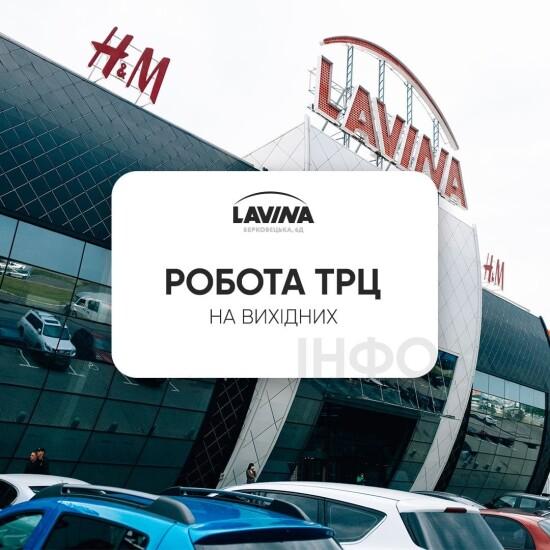 Друзі, ТРЦ Lavina працює у звичному режимі!