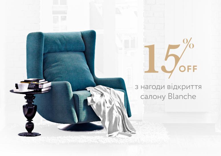 Відкриття нового салону м'яких меблів BLANCHE В ТРЦ «Lavina»