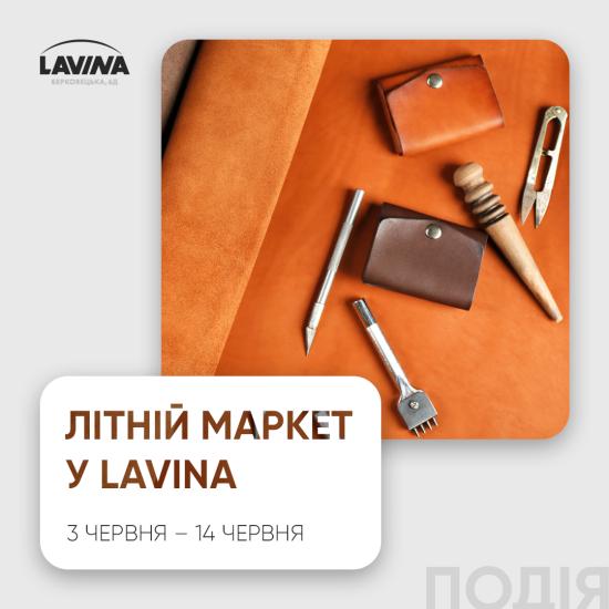 Літній маркет у Lavina