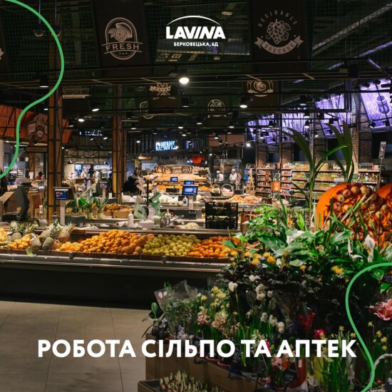 For the period of quarantine in the shopping center Lavina will continue their work:
