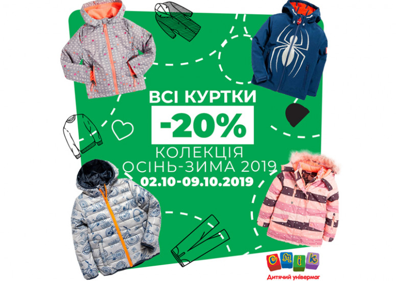 Choose a jacket from the new fall-winter 2019 collection at a discount of 20%