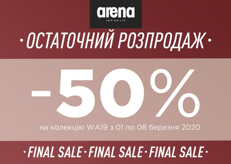 Final Sale в Arena Store