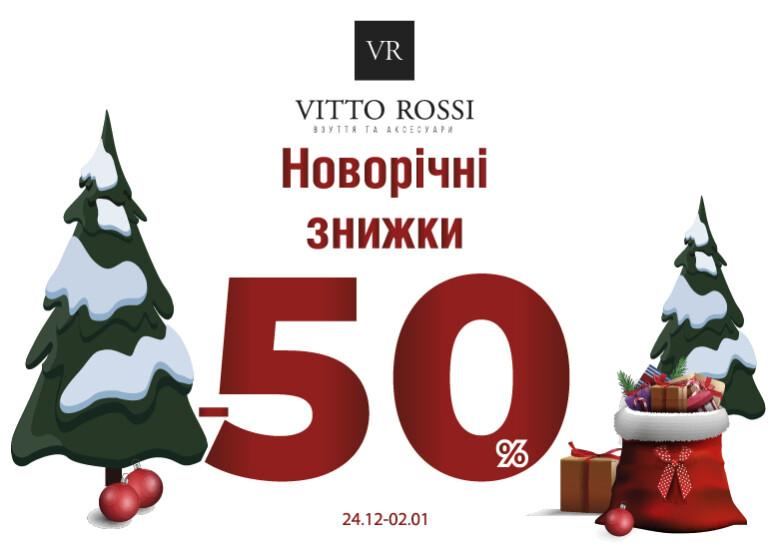 VITTO ROSSI напередодні Новорічних свят оголошує тотальний розпродаж!