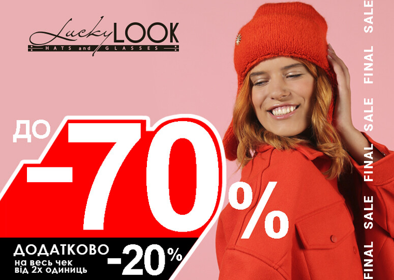 В LuckyLOOK – Final SALE до -70%