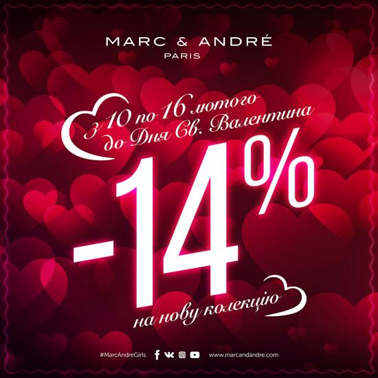 Обирайте подарунки на День Святого Валентина в Marc & André