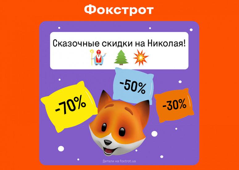 Казкові знижки на Миколая у Фокстрот!