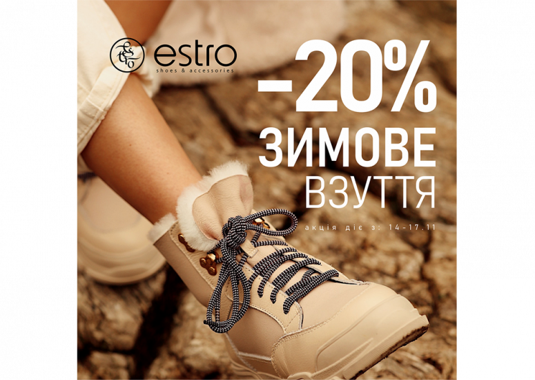 Знижка 20% на зимове взуття