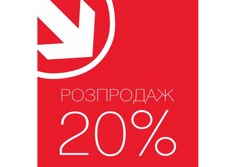 В GIARDINI -20% на всі моделі взуття та сумок