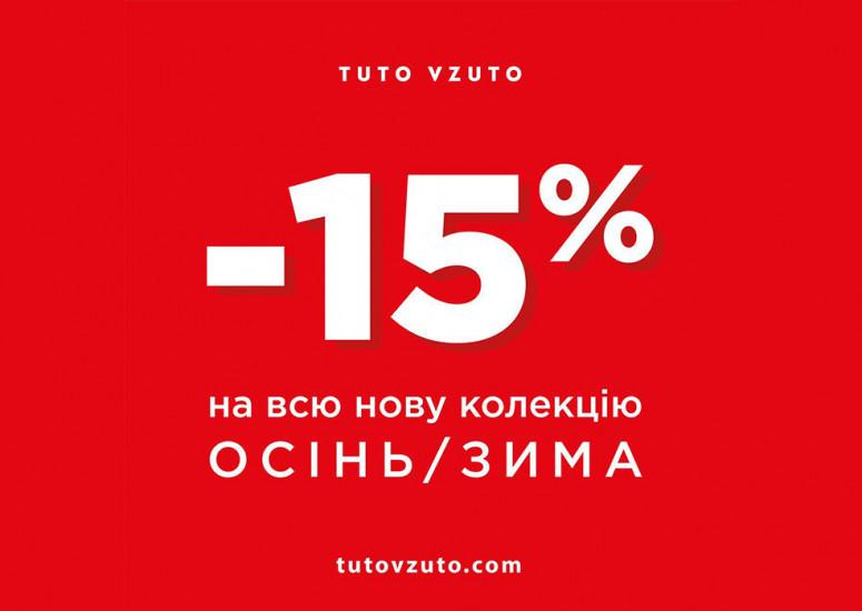 Tuto Vzuto -15% на всю нову колекцію Осінь / Зима