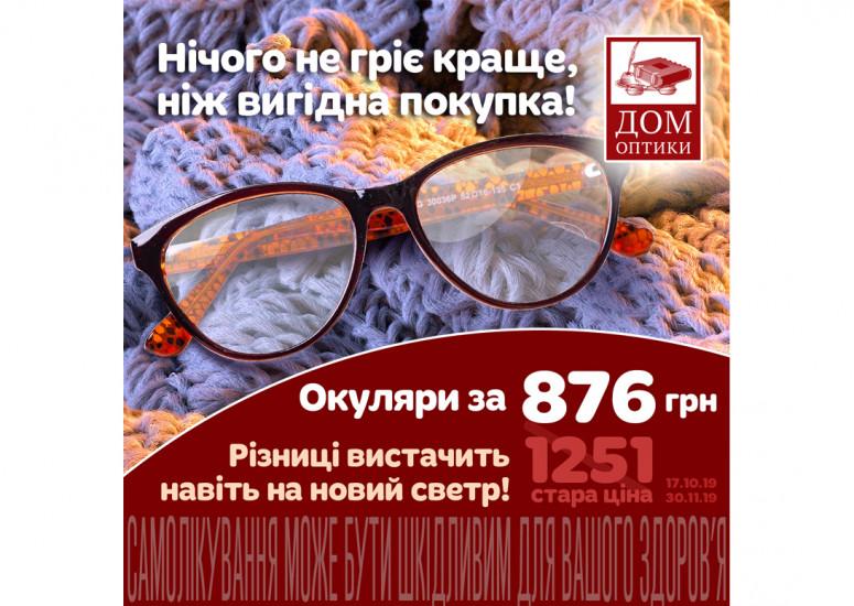 """Вигідна покупка у салоні """"ДОМ ОПТИКИ"""" - Окуляри за 876 гривень"""
