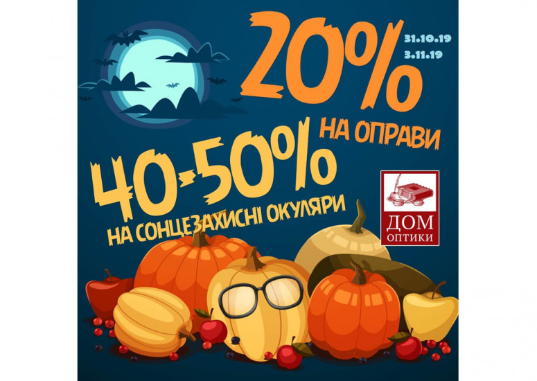 HALLOWEEN! Discounts on frames and sunglasses