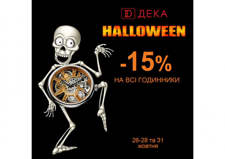 Halloween in Deca -15% on all hours