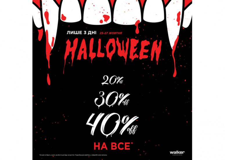 Happy Halloween - це страшенні знижки в Walker