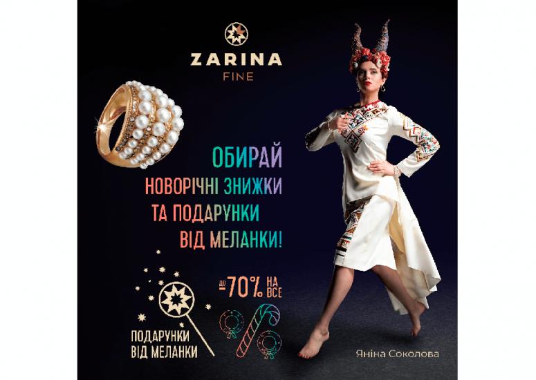Прикраси в ZARINA зі знижками до -70%
