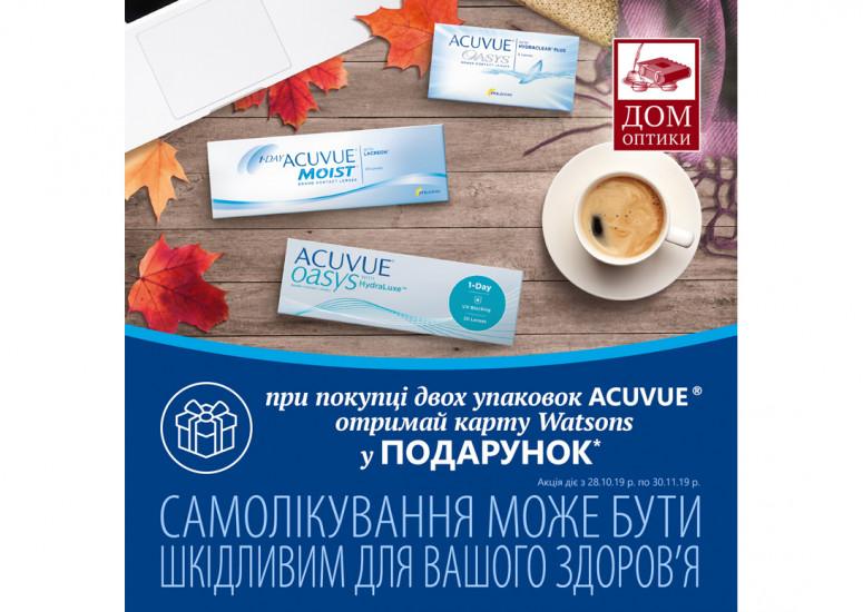Подарунок при покупці двох упаковок контактних лінз ACUVUE!