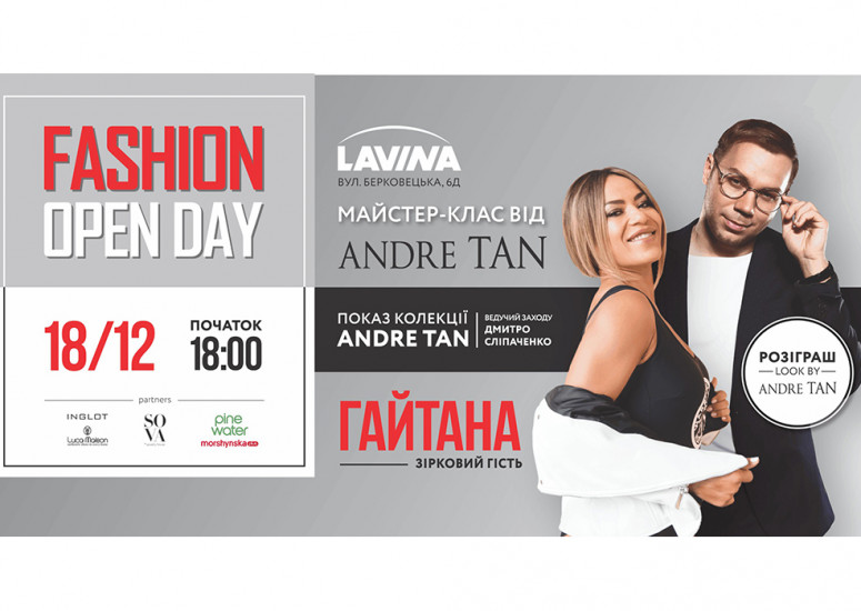 Fashion Open Day у LavinaMall