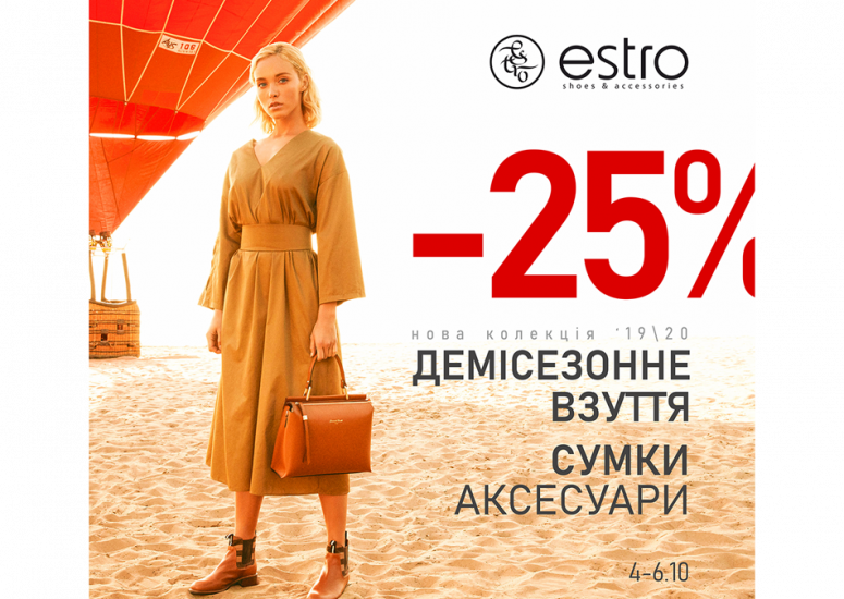 -25% на демісезон в Estro!